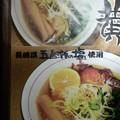 麺や 藏人 柏店