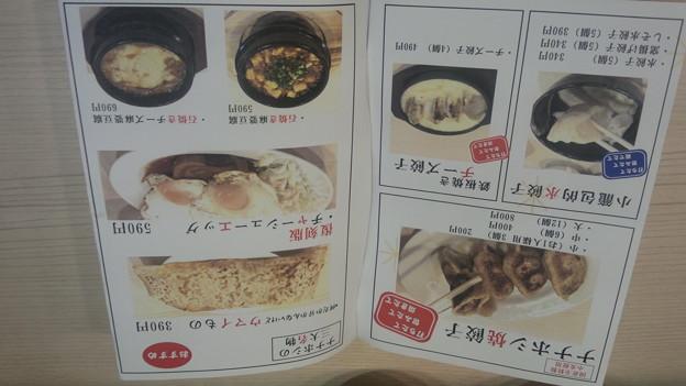 餃子酒場ナナホシ