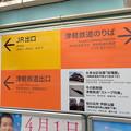 Photos: 五所川原駅