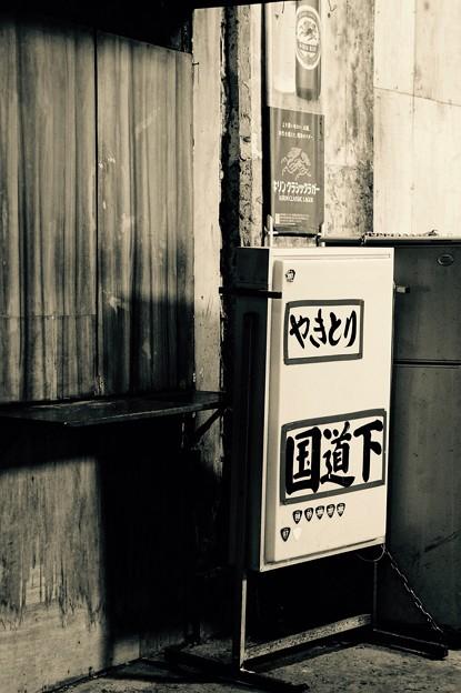 昭和時代を残す国道駅 居酒屋 国道下。。20160206