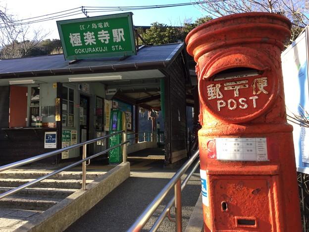 鎌倉散策。。江ノ電極楽寺駅 昔らしく残す 20180127