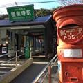 写真: 鎌倉散策。。江ノ電極楽寺駅 昔らしく残す 20180127