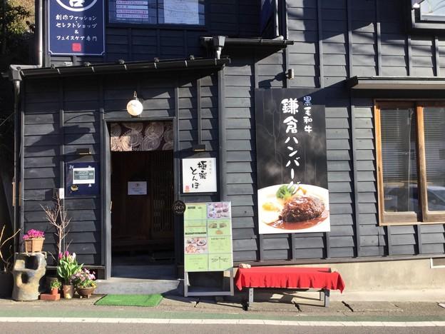 鎌倉散策。。極楽寺近くの鎌倉ハンバーグ 20180127