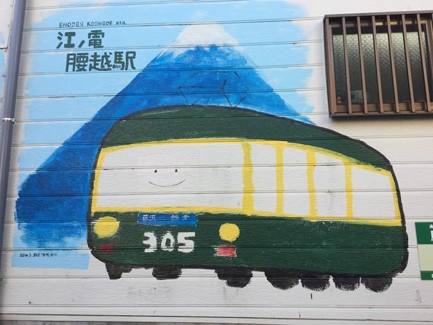 鎌倉江ノ島散策。。江ノ電腰越駅の可愛い壁画 20180127