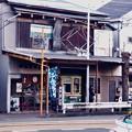 鎌倉江ノ島散策。。江ノ島の和菓子屋。。20180127