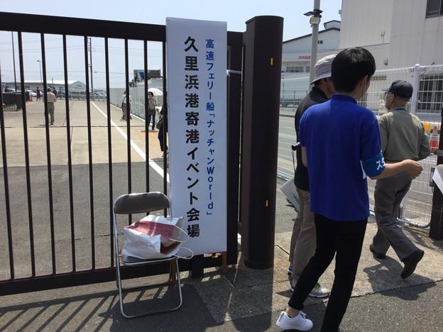 撮って出し。。久里浜港寄港イベントナッチャンWorldに乗れる 5月27日