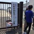 写真: 撮って出し。。久里浜港寄港イベントナッチャンWorldに乗れる 5月27日