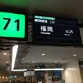 写真: 撮って出し。。芦屋基地航空祭の為福岡へ