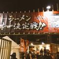 撮って出し。。ラーメン日本一決定戦大つけ麺博2018 10月28日