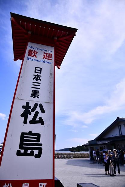 8月の撮って出し。。震災後初めての訪れた日本三景 松島