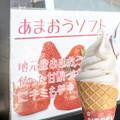 あまおうソフト(道の駅・うきは【福岡】)