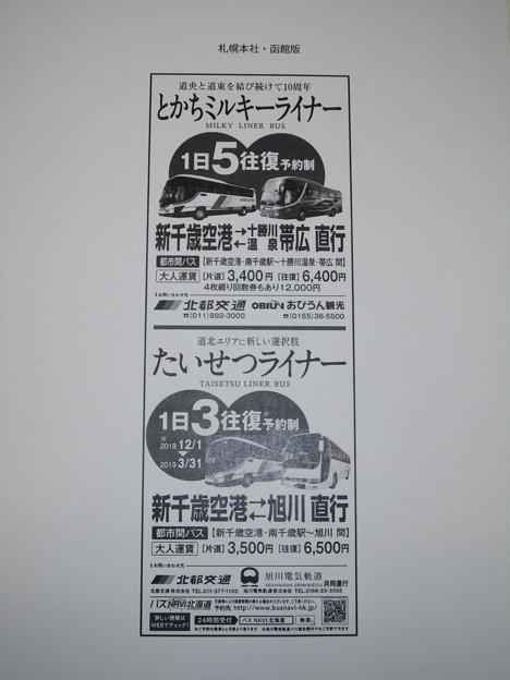 札幌・函館版