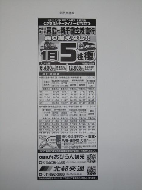 釧路・帯広版