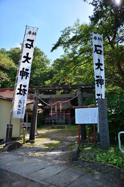 石大神社_1