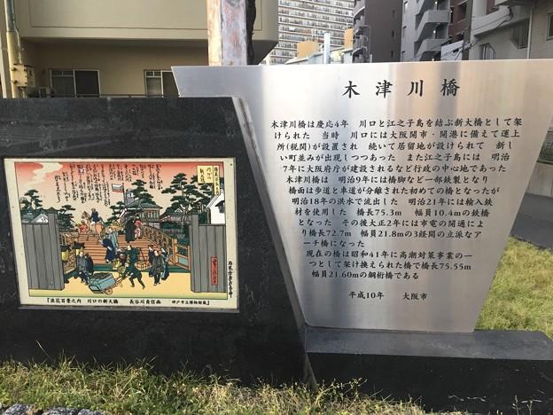 20180413木津川橋IMG_3031