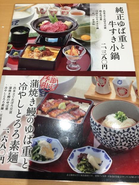 20180617八かく庵8IMG_5454