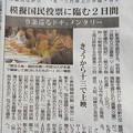 写真: 20180804毎日新聞IMG_7899