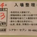 Photos: 20180804セブンシアター4IMG_7890