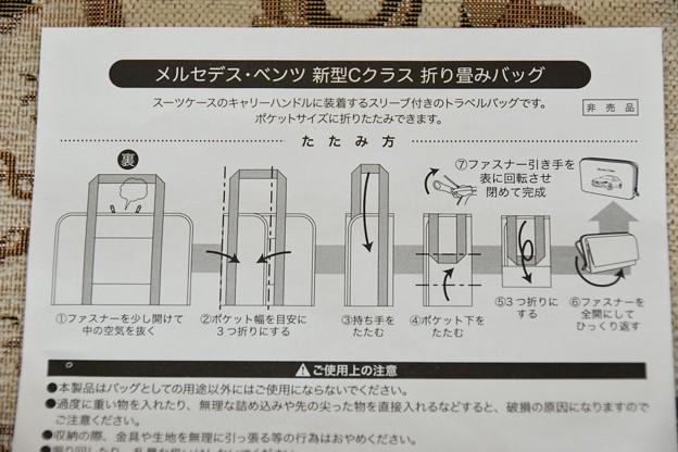 20180901オリジナル折り畳みバッグ3DSC_7016