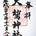 大鷲神社御朱印  東京都足立区