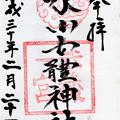 Photos: 氷川女體神社御朱印(氷川女体神社)埼玉県さいたま市