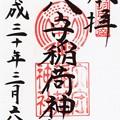穴守稲荷神社御朱印 東京都大田区