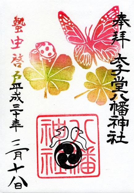 太子堂八幡神社(幸せのクローバー) 東京都世田谷区