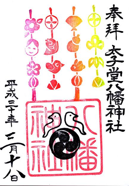 太子堂八幡神社(つるし雛)東京都世田谷区