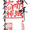 赤城神社御朱印 東京都新宿区