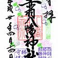 赤羽八幡神社御朱印 東京都北区