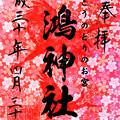 鴻神社 3~4月限定御朱印 埼玉県鴻巣市