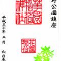 花園稲荷神社御朱印 東京都台東区