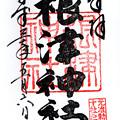 根津神社御朱印 東京都文京区