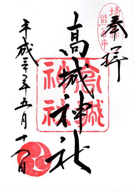 高城神社 埼玉県熊谷市