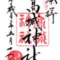 写真: 高城神社 埼玉県熊谷市