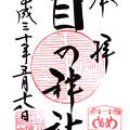 写真: 目の神社・行田八幡神社末社 埼玉県行田市