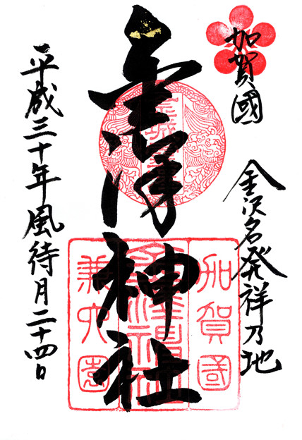 金澤神社 石川県金沢市