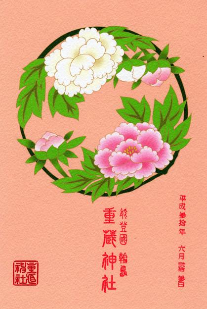 重蔵神社牡丹 石川県輪島市