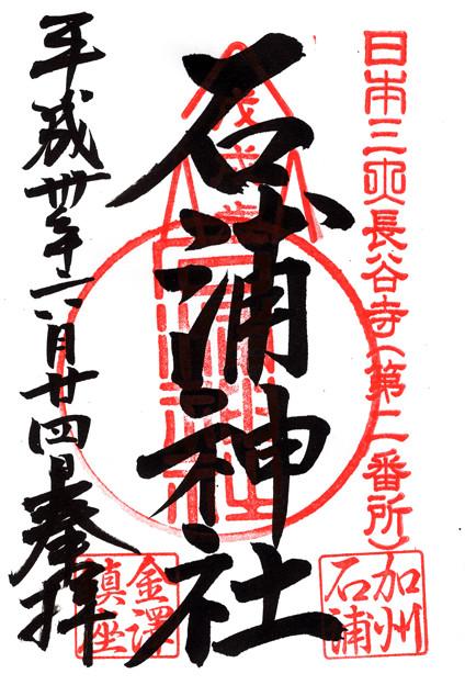 石浦神社 石川県金沢市