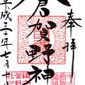Photos: 倉賀野神社御朱印 群馬県高崎市