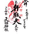 Photos: 上神明天祖神社御朱印 (摂社 弁財天)東京都品川区
