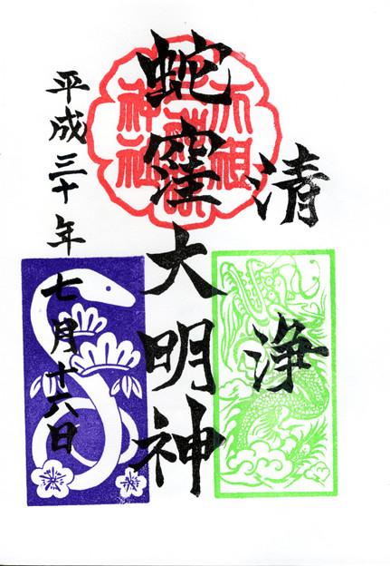 Photos: 上神明天祖神社御朱印(蛇窪大明神) 東京都品川区