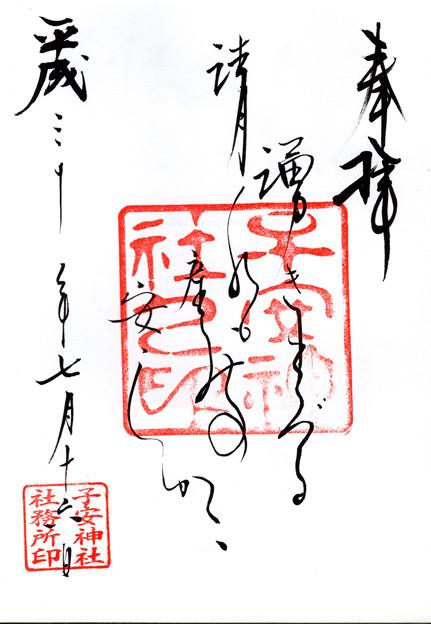 八王子子安神社 東京都八王子