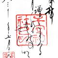 写真: 八王子子安神社 東京都八王子