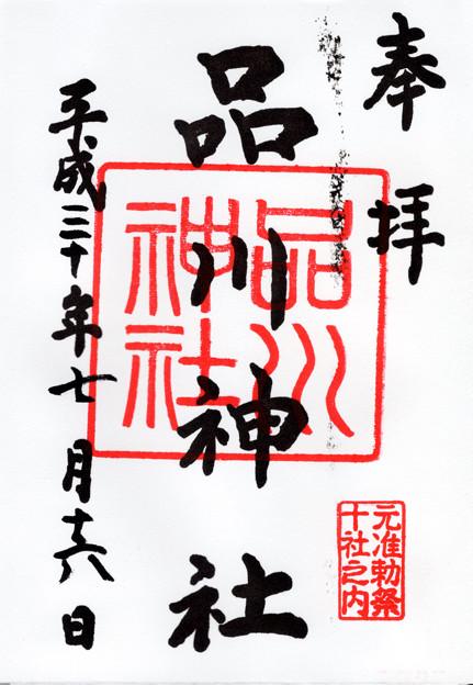 品川神社 東京都品川区