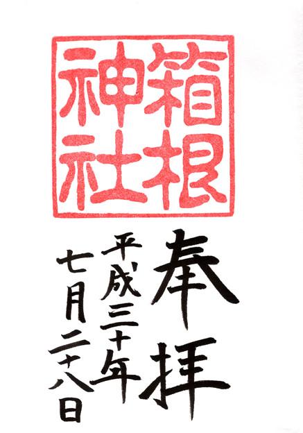 箱根神社2 神奈川県箱根町