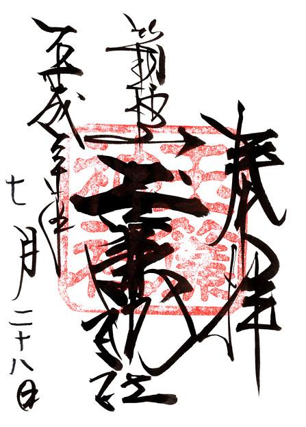 玉簾神社 神奈川県箱根町