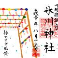 川越氷川神社(縁むすび風鈴) 埼玉県川越市