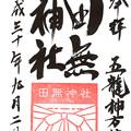 田無神社御朱印 東京都西東京市