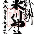 高尾氷川神社 埼玉県北本市